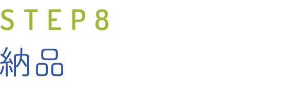step8 納品
